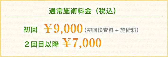 通常施術料金(税込)初回¥8,640(初回検査料+施術料)2回目以降¥6,480